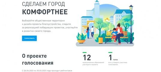 Голосование за благоустройство. Санкт-Петербург