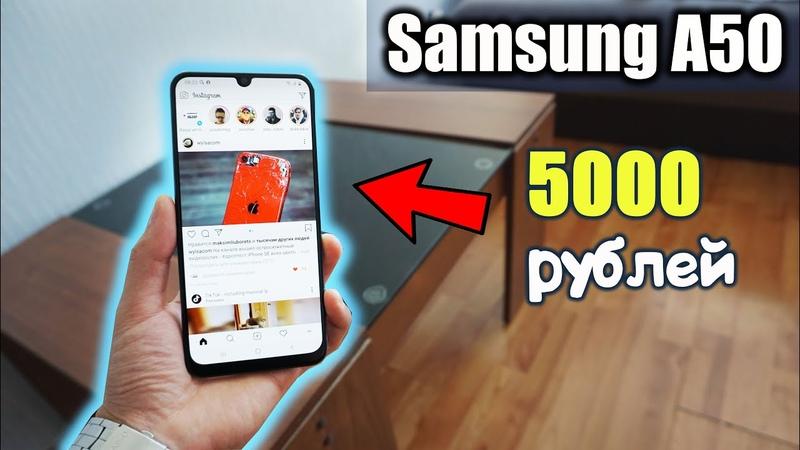 Samsung A50 за 5000 РУБЛЕЙ с ломбарда Авито б у