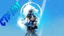 Инвалид хярит в Mortal kombat 11