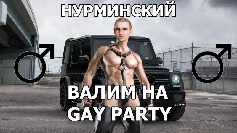Нурминский Валим right version♂ Gachi Remix