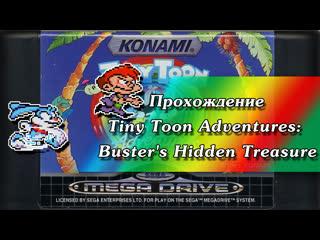 Прохождение Tiny Toon Adventures Buster's Hidden Treasure