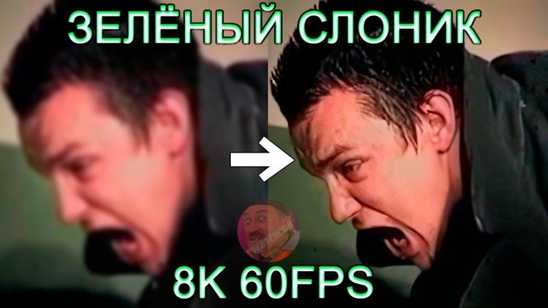 ЗЕЛЕНЫЙ СЛОНИК УЛУЧШЕННЫЙ В 8K 60FPS ОТРЫВОК 🐘🐘🐘