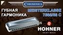 Обзор губной гармоники HOHNER Meisterklasse 7565/56   Михаил Гапак