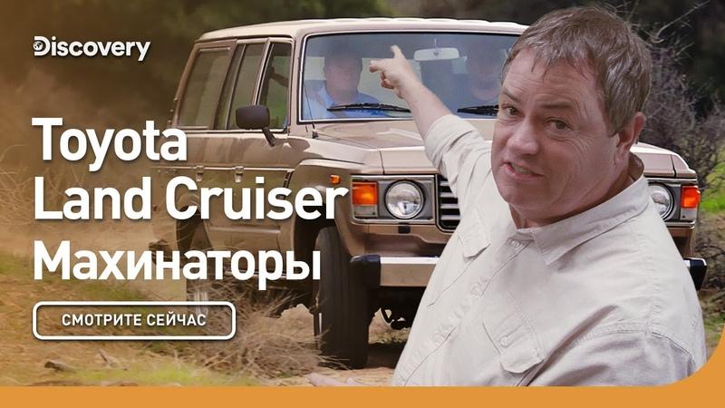 Toyota Land Cruiser Махинаторы Discovery