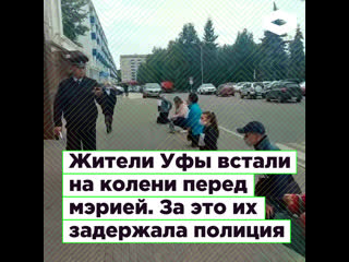 Жители Уфы встали на колени перед мэрией. За это их задержала полиция   ROMB