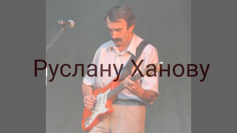 65-летию Руслана Ханова