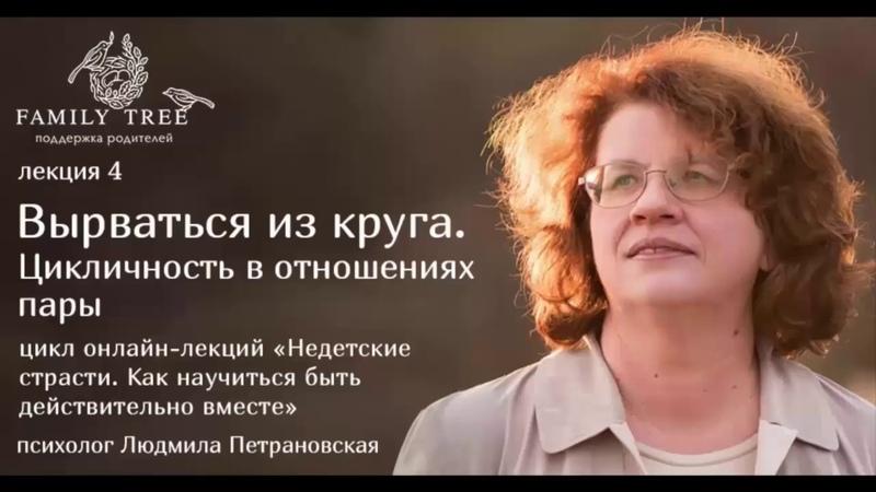 Людмила Петрановская Вырваться из круга Цикличность в отношениях пары Цикл Недетские страсти