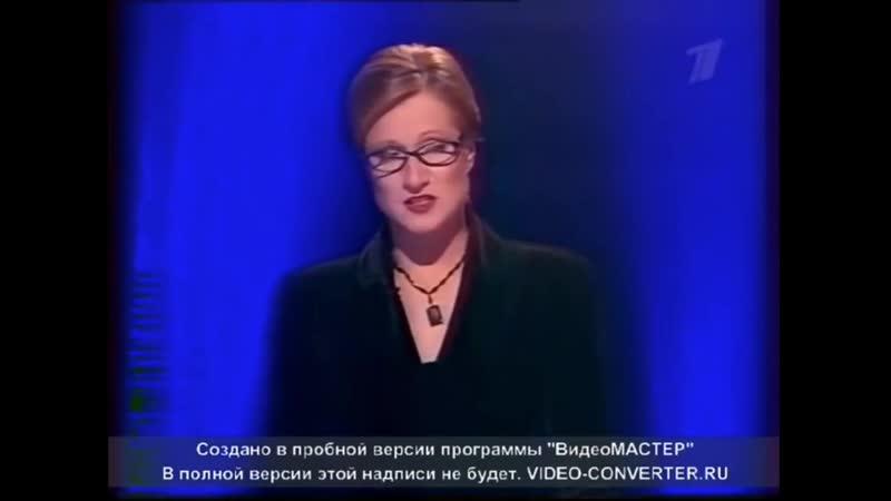 Слабое звено Выпуск от 09 04 2005 г