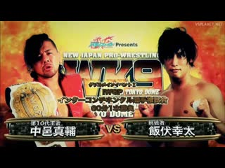 Shinsuke Nakamura vs Kota Ibushi, NJPW Wrestle Kingdom 9 - 5 Star Match