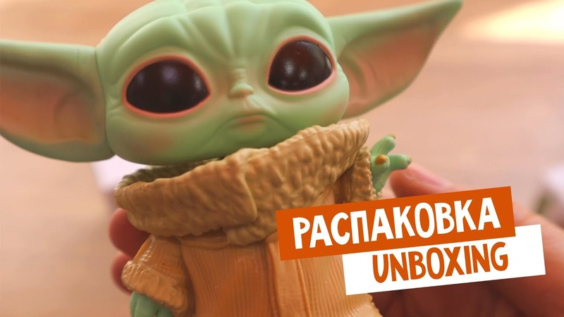 Распаковка фигурки Funko POP The Child (368) (Baby Yoda unboxing)