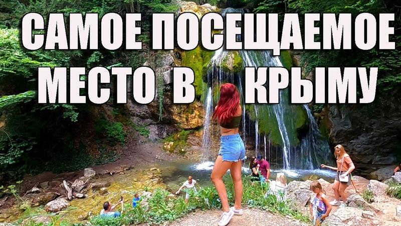 ЛЕТО В КРЫМУ 2020. Водопад Джур-Джур. Толпы людей. Экстремальная поездка к водопаду.