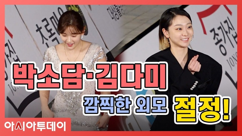박소담·김다미 절정의 깜찍한 외모 191121 청룡영화제