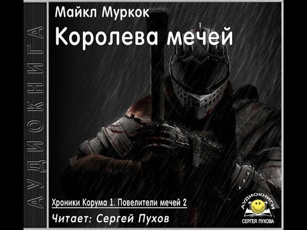 Майкл Муркок Хроники Корума 1 Королева мечей Аудиокнига Часть 3