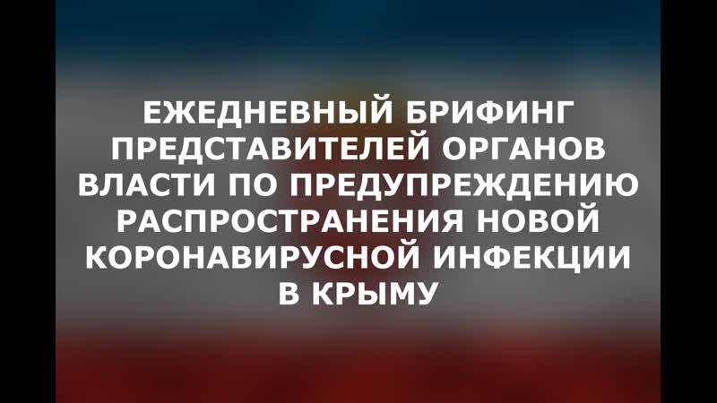 Ежедневный брифинг представителей органов власти по предупреждению распространения новой коронавирусной инфекции в Крыму 05 06