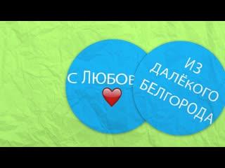 МАРАФОН ПОЗДРАВЛЕНИЙ: Белгородский драматический театр им. М.С.Щепкина