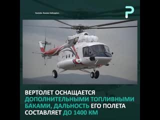 Вертолет Ми-8АМТ в арктическом исполнении