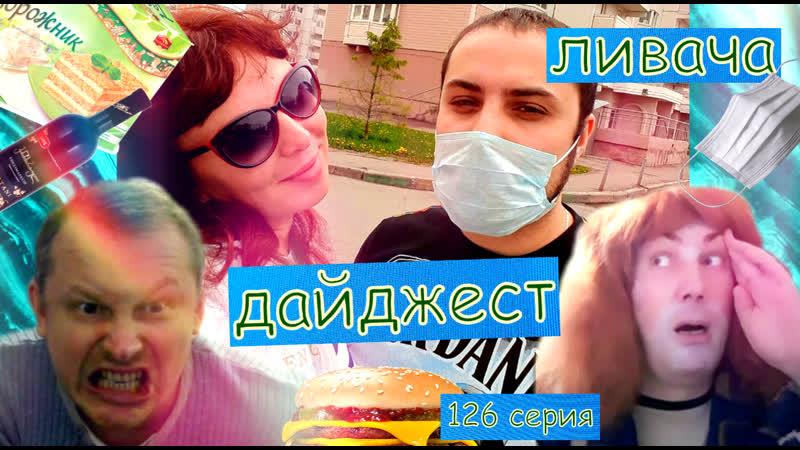ЛИВАЧА ДАЙДЖЕСТ 126 серия