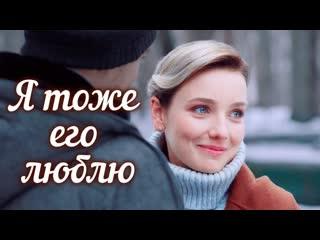 Я тоже его люблю (2019) 1,2,3,4 серия из 4 HD