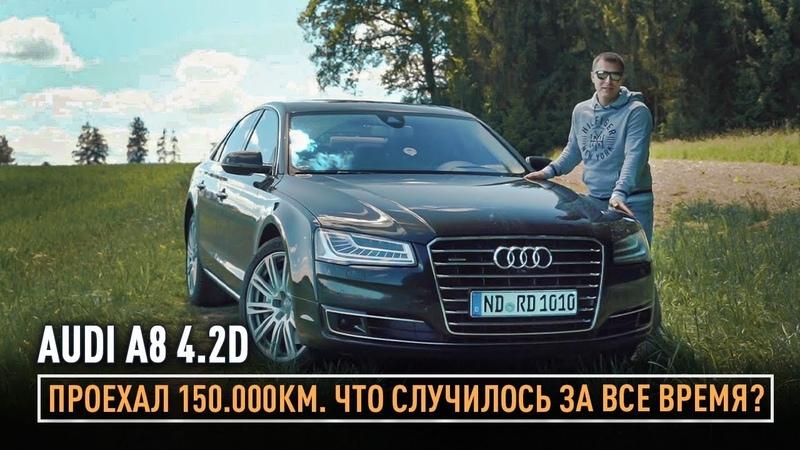Audi A8 4,2d проехал 150.000км. Что случилось за все время