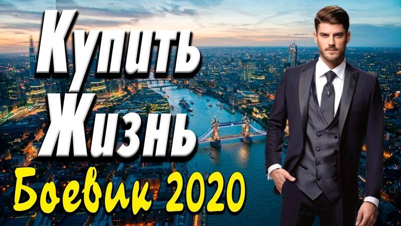 Отличное кино про деньги - Купить Жизнь / Русские боевики 2020 новинки