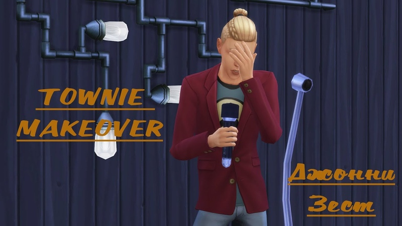 TS4 TOWNIE MAKEOVER ДЖОННИ ЗЕСТ