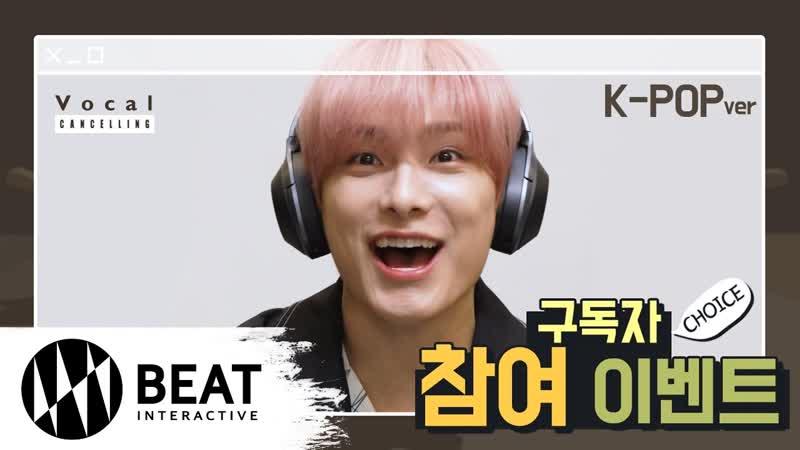 200505 A.C.E (에이스) - Vocal Cancelling 1 (K-pop Ver.) [rus sub/рус саб]
