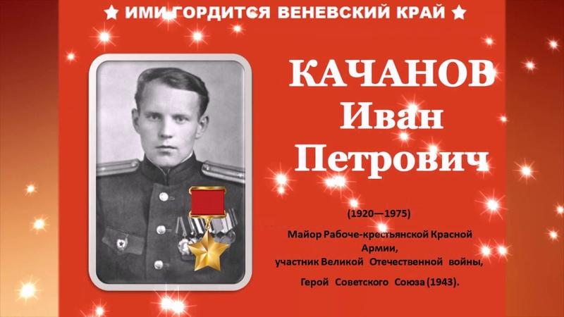 Ими гордится Веневский край Качанов И П