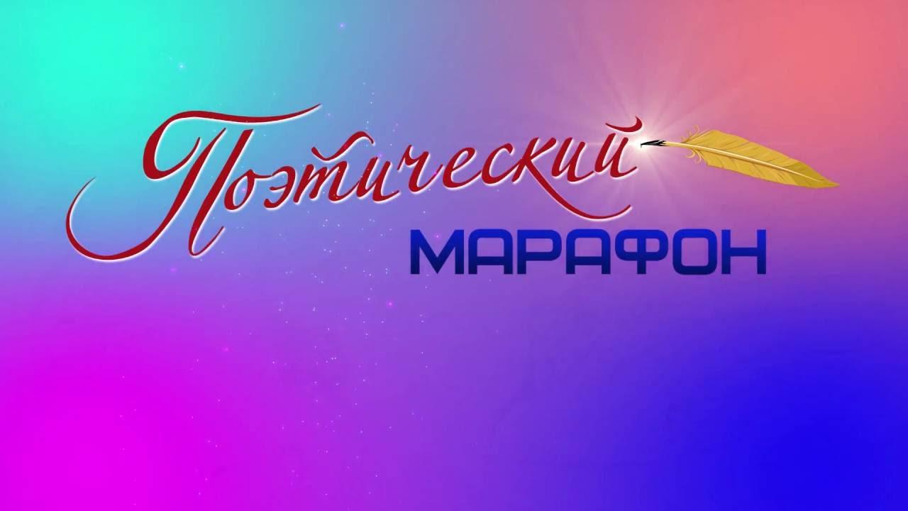 Принимаются заявки на участие в районном поэтическом марафоне «С малой родины моей начинается Россия»