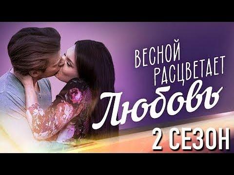 Весной расцветает любовь 2 сезон 1 серия Мелодрама 2020 Россия 1 Дата выхода и анонс