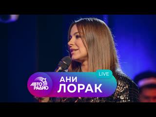 Живой концерт Ани Лорак на высоте 330 метров (открытая концертная студия Авторадио)