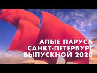 Трансляция праздника Алые паруса в Санкт-Петербурге