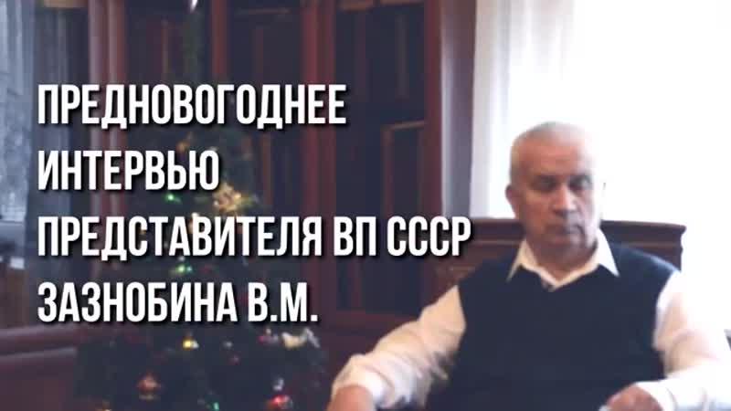 Предновогоднее интервью Зазнобина В.М. 2016