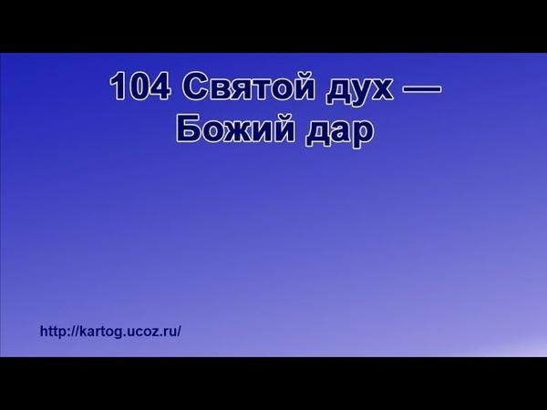 104 Святой дух Божий дар Радостно пойте Иегове Караоке