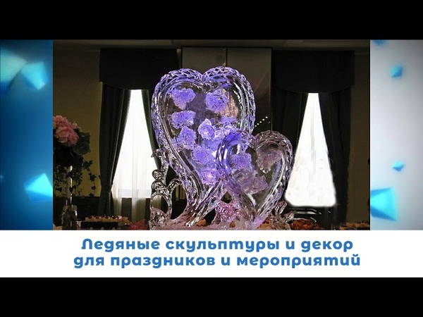 Ледяные скульптуры Лёд скульптура в Москве