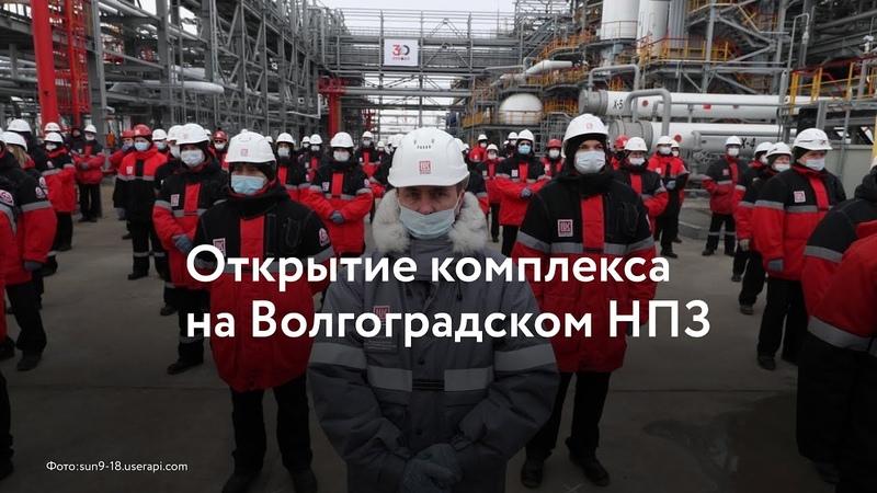 Новый производственный комплекс на Волгоградском нефтеперерабатывающем заводе