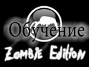 Zombie edition - обучение