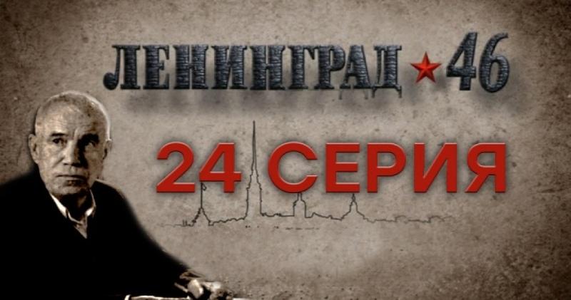 Детективный сериал Ленинград 46 24 я серия