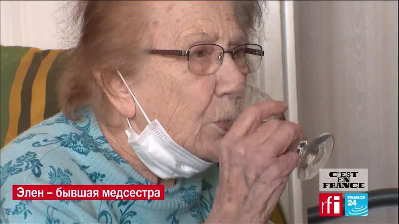 Элен Франсуа – долгожительница из Франции, победившая COVID-19