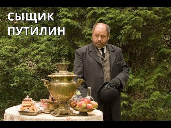 НАШУМЕВШИЙ ДЕТЕКТИВ Сыщик Путилин ВСЕ ЧАСТИ Лучшие детективы