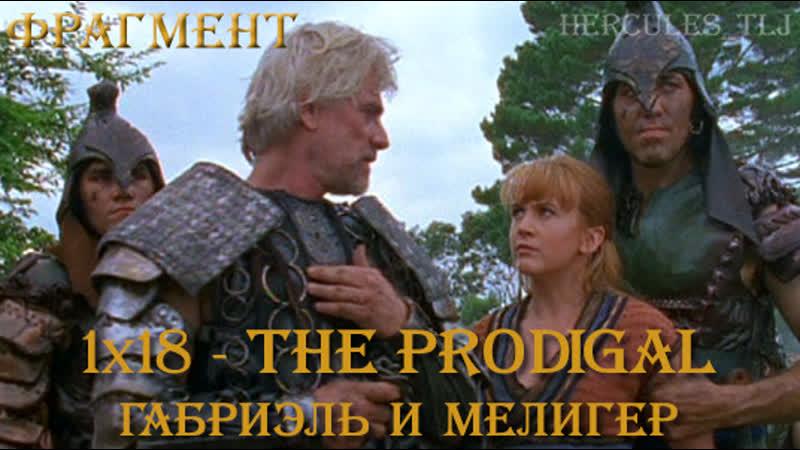 Фрагмент из 1x18 The Prodigal Габриэль и Мелигер