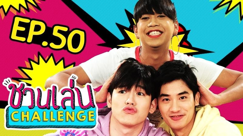 5 เกมพิสูจน์มิตรภาพของ นิว เต ชวนเล่น Challenge EP 50