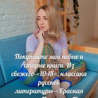 Александра Вест