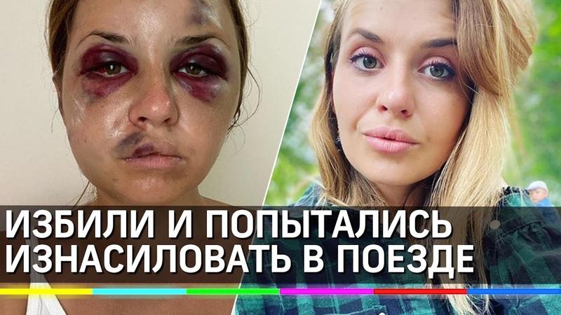 """Дальше была попытка изнасилования"""" украинскую телеведущую избили и пытались изнасиловать"""