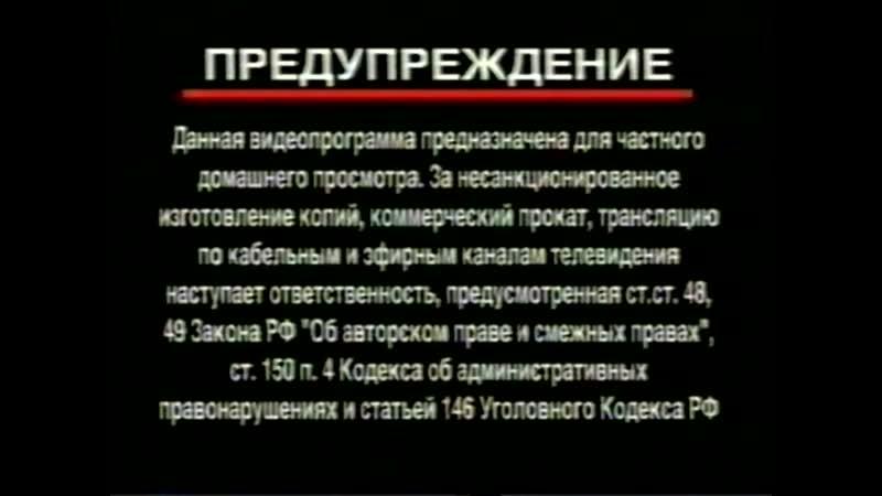 СТРОГО 18 Реклама с VHS Джой Союз Видео 2000