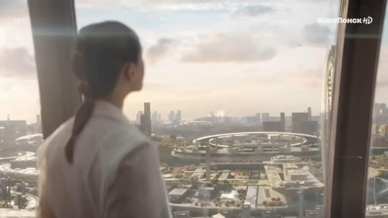 Дивный новый мир Русский трейлер 2020 Сериал сезон 1 фантастика драма