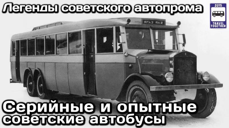 🇷🇺🇺🇦🇱🇻Серийные и опытные советские автобусы Легенды автопрома СССР Rare Soviet buses