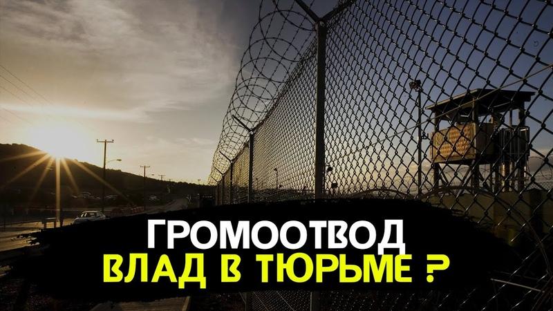 Громоотвод Влад Бахов в тюрьме