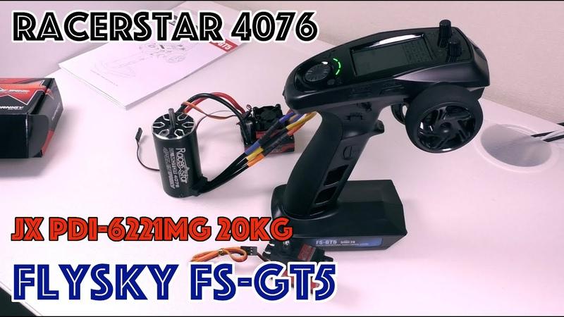 FlySky FS GT5 для трагги 1 8