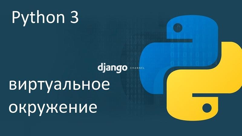 Уроки python 3 - виртуальное окружение и установщик пакетов pip - 3