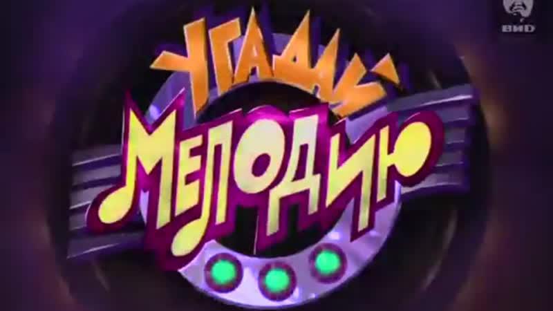 Угадай мелодию ОРТ 08 12 1997 г Роза Пекар Михаил Аптекарь и Светлана Чернова